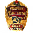 "Stock Photo: Vintage Chest Badge ""Udarnik of XI Five Year Plan"" from Soviet Union 1981-1986, USSR"
