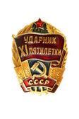 """Distintivo petto d'epoca """"udarnik del piano quinquennale xi"""" dall'unione sovietica urss 1981-1986 — Foto Stock"""
