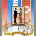 NORTH KOREA - 2000: shows Kim Jong Il and President Putin, Visit of Kim Jong Il to Russia — Stock Photo