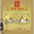 Stock Photo: RUSSI- 2012: shows 1150 years of Rostov