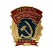 "USSR: ""Excellence Socialist Emulation, RSFSR"" badge — Stock Photo"