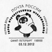 RUSSIA - 2012: shows Winnie-the-Pooh, Special cancellation mark, series Heroes of domestic cartoons — Stock Photo