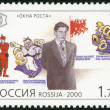 RUSSIA - 2000: shows Vladimir V. Mayakovsky (1893-1930), poet, and propaganda posters, series National Cultural Milestones in the 20th Century — Stock Photo