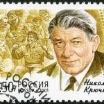 Постер, плакат: RUSSIA 2001: shows Nikolai A Kryuchkov 1910 1994 a flash f