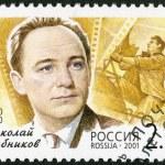 Постер, плакат: RUSSIA 2001: shows Nikolai N Rybnikov 1930 1990 a flash fr