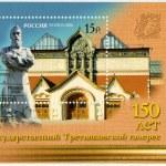 Постер, плакат: RUSSIA 2006: shows Tretyakov Gallery and Statue of Pavel Mikhaylovich Tretyakov 1832 1898 Moscow 150th anniversary of Tretyakov Gallery