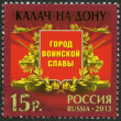 RUSSIA - 2013: shows Kalach-na-Donu, series Cities of Military Glory - Stock Photo