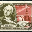 Постер, плакат: USSR 1956: shows Mikhail V Lomonosov 1711 1765 series Famous Russian writers