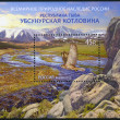 RUSSIA - 2013: shows World Natural Heritage of Russia, Republic of Tyva, Uvs Nuur Basin — Stock Photo
