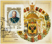 RUSSIA - 2006: shows Alexander III (1845-1894), the emperor, the history of the Russian State — Stock Photo