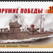 RUSSIA - 2013: shows The Red minesweeper Mine, series Weapon of the Victory, Warships, The 68th anniversary of Victory in the Great Patriotic War of 1941-1945 — Stock Photo