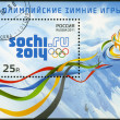 RUSSIA - 2011: shows official logo of the XXII Olympic Winter Games in Sochi 2014 — Stock Photo #25674861