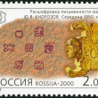 RUSSIA - 2000: shows Transcript of written Maya, series Russia, XX century, Science — Stock Photo