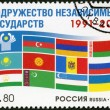RUSSIA - 2011: dedicated Commonwealth of Independent States 1991 — Stock Photo