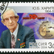 Stock Photo: RUSSI- 2004: dedicated 100th birth anniversary of Yu.B.Khariton (1904-1996), physicist