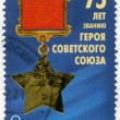 RUSSIA - 2009: shows the 75th anniversary of a rank of the Hero of Soviet Union — Stock Photo