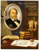 RUSSIA -2012: dedicated the 200th birth anniversary of I.A. Goncharov (1812-1891), a writer, portrait by I. Kramskoi — Stock Photo