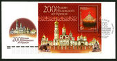 RUSSIA - 2006: dedicated the 200th anniversary of the Moscow Kremlin museums — Stockfoto