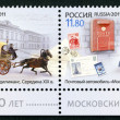RUSSIA - 2011: shows the 300th anniversary of Moscow head post office, Emblem of the Russian Post Office — Stock Photo