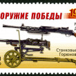 RUSSIA- 2009: shows Soviet medium machine gun SG-43 Goryunov, RPD  hand-held machine gun of Degtyaryov, series Weapon of the Victory, the 65th anniv. of Victory in the Great Patriotic War of 1941-1945 — Stock Photo