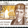 USSR - 1975: shows Sergei Yesenin (1895-1925), Poet — Stock Photo #31362113