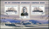RUSSIA - 2013: dedicated The 100th Anniversary of the Discovery of the Severnaya Zemlya Archipelago — Stock Photo