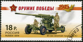 RUSSIA - 2014: shows 85 mm air defense gun (52-K), series Weapon of the Victory, Artillery, The 70th anniversary of Victory in the Great Patriotic War of 1941-1945 — Stock Photo