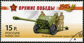 RUSSIA - 2014: shows 76 mm divisional gun (ZiS-3), series Weapon of the Victory, Artillery, The 70th anniversary of Victory in the Great Patriotic War of 1941-1945 — Stock Photo