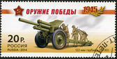 RUSSIA - 2014: shows 122 mm howitzer (M-30), series Weapon of the Victory, Artillery, The 70th anniversary of Victory in the Great Patriotic War of 1941-1945 — Stock Photo