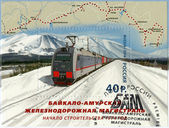 "RUSSIA - 2014: shows  locomotive ""Ermak"", dedicated the 40th Anniversary the Baikal-Amur Mainline — Stock Photo"