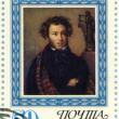 Постер, плакат: USSR 1974: shows portrait of Alexander Pushkin 1799 1837 poet by O A Kiprensky 175th anniversary of the birth of Aleksander S Pushkin
