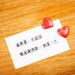 """Hearts and note """"Are you marry me?"""" — Stock Photo #39093253"""