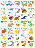 Russian alphabet chart with animals. — Stock Photo