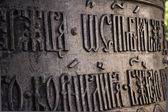Reliefs on the church bell of St. Sophia Cathedral (Novgorod, Kr — Stock Photo