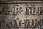Reliefs on the gate of St. Sophia Cathedral (Novgorod, Kremlin) — Stock Photo