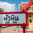 Hua Hin train station signboard — Stock Photo #45021401
