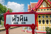 Hua Hin train station signboard — Stock Photo