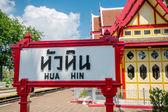 Hua Hin train station signboard — Stock Photo