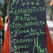 Greek menu board — Stock Photo #18218033