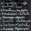 Stock Photo: Greek menu board