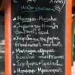 Greek menu board — Stock Photo #18219925
