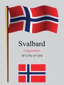 Svalbard wavy flag and coordinates — Stock Vector