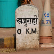 Stock Photo: Zero Milestone at Khajuraho, MP India