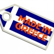 Label Made in Greece — Stock Vector