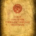 Постер, плакат: Old Cover Union of Soviet Socialist Republics