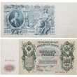 Stock Photo: Russibanknote, 500 rubles of 1912 year