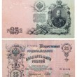 Old Russian banknote from 1909 — Stock Photo