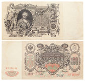 Banknote of Imperial Russia — Stock Photo