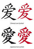 Chinese and Japanese love symbol, vector — Stock Vector
