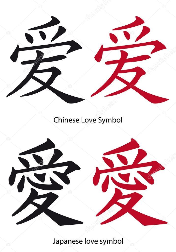 Symbole de l'amour chinois et japonais, vector — Image ...